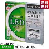 アイリス LDCL3040SS/N/29-P LED電球 丸形蛍光ランプ形 30形+40形 リモコン付 ペンダント用 昼白色相当