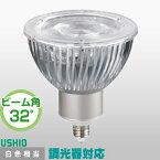 ウシオ LDR9W-W-E11/D/40/7/32 LED電球 ダイクロハロゲン形 白色相当 調光器対応 LDR9WWE11D40732