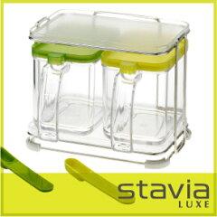 調味料入れ ストッカー 保存容器 収納。staviaLUXE_cook pot(スタビアリュクス・クックポット...