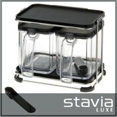 調味料入れ ストッカー 保存容器。staviaLUXE_cook pot(スタビアリュクス・クックポット)スタ...
