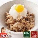 【ポイント2倍!】豚モツ『国産豚酢モツ(150g)』利他フー