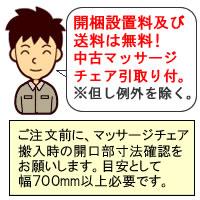 ◆新古品◆【限定販売】サイバーリラックスAS-850【フジ医療器のマッサージチェア】