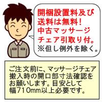 AS860【フジ医療器のマッサージチェア】