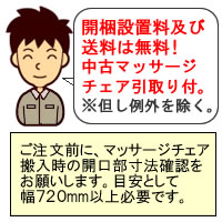 ◆新品◆代引不可ファミリーメディカルチェアFMC-WU100アイボリー【ファミリーのマッサージチェア】