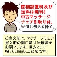 AS960【フジ医療器のマッサージチェア】