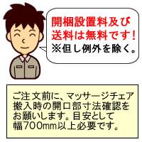 ◆新古品◆【限定販売】サイバーリラックスAS-970【フジ医療器のマッサージチェア】