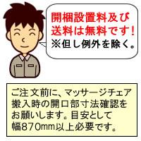 ◆新品◆【限定販売】サイバーリラックスOH5500【フジ医療器のマッサージチェア】