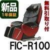 ◆新品◆代引不可ファミリーイナダチェアユメロボFIC-R100ブラック・レッド【ファミリーのマッサージチェア】
