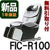 ◆新品◆代引不可ファミリーイナダチェアユメロボFIC-R100アイボリー【ファミリーのマッサージチェア】