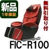 ◆新品◆代引不可ファミリーイナダチェアユメロボFIC-R100レッド【ファミリーのマッサージチェア】