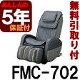 ◆新品・5年保証付◆ファミリー メディカルチェア FMC-702 ダークグレー 【ファミリー マッサージチェア】(Family FMC 702)