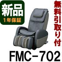 ◆新品◆代引不可メディカルチェアFMC-702ダークグレー【ファミリーのマッサージチェア】