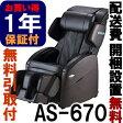 フジ医療器◆新古品◆リラックスマスター AS-670 ブラウンXブラック(AS-670-BB) ★無料引取り付き★(AS670)