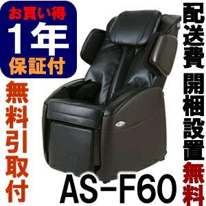 ◆新古品◆リラックスマスター AS-F60-BB(ブラウンXブラック) ★無料引取り付き★ 【フジ医療器のマッサージチェア】(AS-F60):RMC通販