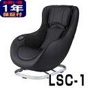 フジ医療器 ロースタイルマッサージチェア【新古品】正規再生品 LSC-1-JB ブラック×ブラック(LSC-1)