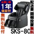◆新古品◆リラックスプロ SKS-80-BK ブラック ◆無料引取り付き◆【フジ医療器のマッサージチェア】(SKS80)
