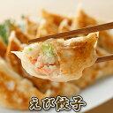 えび餃子 北海道産小麦使用のモッチリ皮の中には大きくカットした海老がたっぷり!海老の旨味が味わえます。...