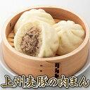 上州麦豚の肉まん 群馬県産の素材をふんだんに使用 皮と餡の甘...