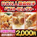 【餃子工房RON】ネット限定 RON人気の餃子ベストセレクト 3種類7...