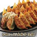 お肉たっぷり生餃子(6袋入り) にんにくなし 群馬県産「上州