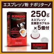 キンボコーヒーゴールド互換カプセル5個付