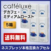 カフェラックス シグネチャーシリーズ エスプレッソ・デカフェ・ミディアムロースト 10 カプセル x 5箱セット (ネスプレッソ互換カプセル) 【Nespresso Compatible Capsules】