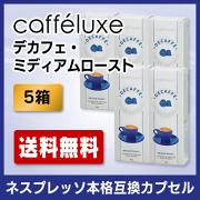 ラックス シグネチャーシリーズ エスプレッソ・デカフェ・ミディアムロースト カプセル ネスプレッソ Compatible