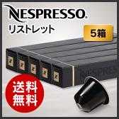 [あす楽]【正規品】ネスプレッソ カプセル リストレット 1本10カプセル×5本セット【Nespresso Capsule RISTRETTO】【送料無料】【ネスプレッソ専用グランクリュ通販】【領収書発行可】
