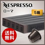 【正規品】ネスプレッソカプセルローマ1本10カプセル×5本セット【NespressoCapsuleROMA】【送料無料】