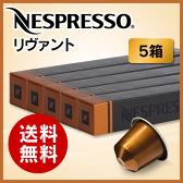 [あす楽]【正規品】ネスプレッソ カプセル リヴァント 1本10カプセル×5本セット【Nespresso Capsule LIVANTO】【送料無料】【ネスプレッソ専用グランクリュ通販】【領収書発行可】