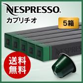 [あす楽]【正規品】ネスプレッソ カプセル カプリチオ 1本10カプセル×5本セット【Nespresso Capsule CAPRICCIO】【送料無料】【ネスプレッソ専用グランクリュ通販】