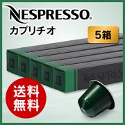 【正規品】ネスプレッソカプセルカプリチオ1本10カプセル×5本セット【NespressoCapsuleCAPRICCIO】【送料無料】