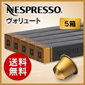 [あす楽]【正規品】ネスプレッソ カプセル ヴォリュート 1本10カプセル×5本セット【Nespresso Capsule VOLLUTO】【送料無料】【ネスプレッソ専用グランクリュ通販】【領収書発行可】