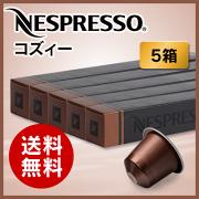 【正規品】ネスプレッソカプセルコズィー1本10カプセル×5本セット【NespressoCapsuleCOSI】【送料無料】