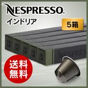 【正規品】ネスプレッソカプセルインドリヤ1本10カプセル×5本セット【NespressoCapsuleINDRIYAFROMINDIA】【送料無料】
