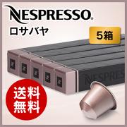 【正規品】ネスプレッソカプセルロサバヤ1本10カプセル×5本セット【NespressoCapsuleROSABAYADECOLOMBIA】【送料無料】