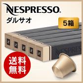[あす楽]【正規品】ネスプレッソ カプセル ダルサオ 1本10カプセル×5本セット【Nespresso Capsule DULSAO DO BRASIL】【送料無料】【ネスプレッソ専用グランクリュ通販】