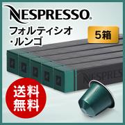 【正規品】ネスプレッソカプセルフォルティシオ・ルンゴ1本10カプセル×5本セット【NespressoCapsuleFORTISSIOLUNGO】【送料無料】