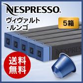[あす楽]ネスプレッソ カプセル ヴィヴァルト・ルンゴ 1本10カプセル×5本セット