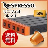 【正規品】ネスプレッソ カプセル リニツィオ・ルンゴ 1本10カプセル×5本セット【Nespresso Capsule LINIZIO LUNGO】【送料無料】【ネスプレッソ専用グランクリュ通販】