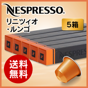 【正規品】ネスプレッソカプセルリニツィオ・ルンゴ1本10カプセル×5本セット【NespressoCapsuleLINIZIOLUNGO】【送料無料】