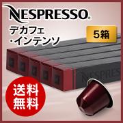 【正規品】ネスプレッソカプセルデカフェ・インテンソ1本10カプセル×5本セット【NespressoCapsuleDECAFFEINATOINTENSO】【送料無料】