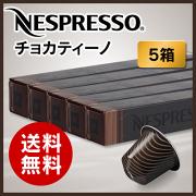 【正規品】ネスプレッソカプセルチョカティーノ1本10カプセル×5本セット【NespressoCapsuleCIOCATTINO】【送料無料】