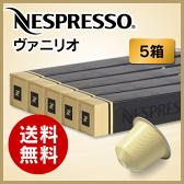【正規品】ネスプレッソ カプセル ヴァニリオ 1本10カプセル×5本セット【Nespresso Capsule VANILIO】【送料無料】【ネスプレッソ専用グランクリュ通販】【領収書発行可】