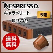 【正規品】ネスプレッソカプセルキャラメリート1本10カプセル×5本セット【NespressoCapsuleCARAMELITO】【送料無料】