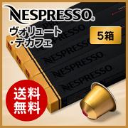 【正規品】ネスプレッソカプセルヴォリュート・デカフェ1本10カプセル×5本セット【NespressoCapsuleVOLLUTODECAFFEINATO】【送料無料】