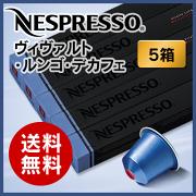 【正規品】ネスプレッソカプセルヴィヴァルト・ルンゴ・デカフェ1本10カプセル×5本セット【NespressoCapsuleVIVALTOLUNGODECAFFEINATO】【送料無料】