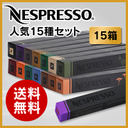 【正規品】ネスプレッソカプセル15種類×15カプセル=150カプセル【NespressoCapsule10種】【送料無料】-1