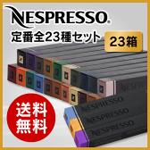 ネスプレッソ カプセル 定番全23種類×10カプセル=230カプセル 【Nespresso Capsule 23種】【送料無料】【正規品】【ネスプレッソ専用グランクリュ通販】【領収書発行可】