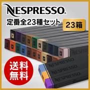 【正規品】ネスプレッソカプセル23種類×10カプセル=230カプセル【NespressoCapsule22種】【送料無料】-1